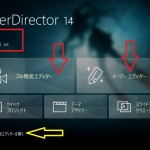 PowerDirector14を起動方法